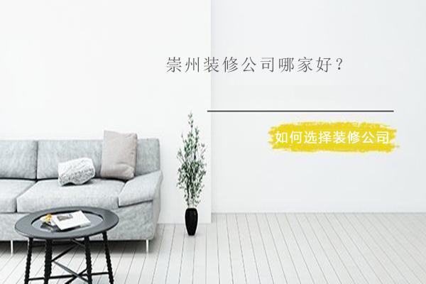 绵阳新津县装修公司