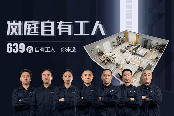 绵阳温江区装修公司