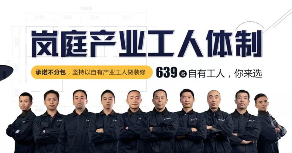 广汉装修公司